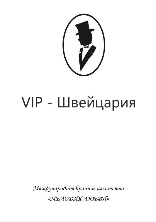 VIP- Швейцария