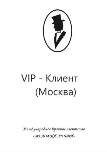 Москва - Роман
